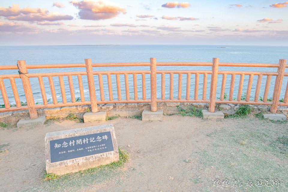 從前的小村落,知念村,如今已合併為沖繩的南城市