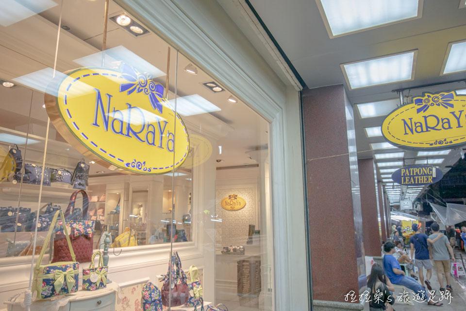 比較特別的是帕蓬夜市裡的NaRaYa曼谷包專賣店,店裡頭大多都是便宜的過季品