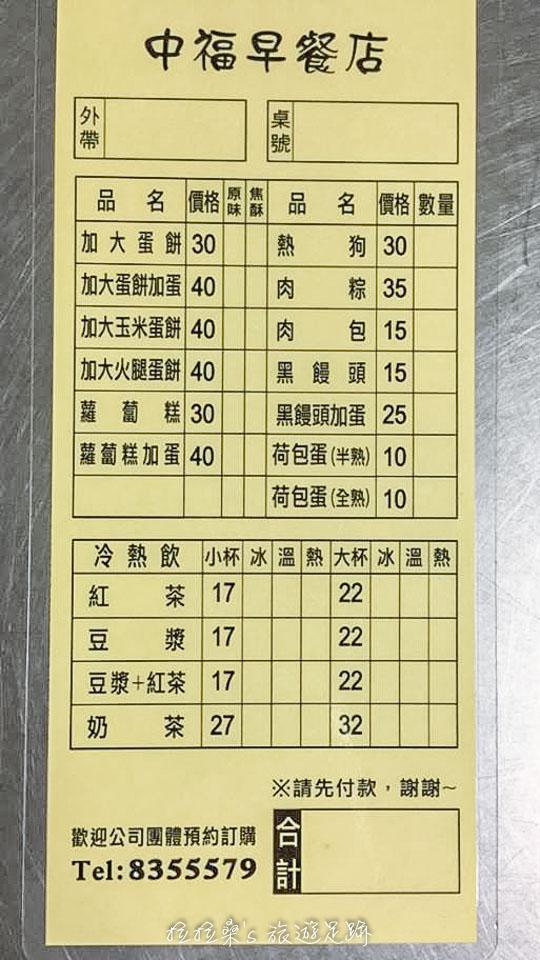 花蓮中福早餐店菜單,最推薦焦酥口味的加大蛋餅加蛋