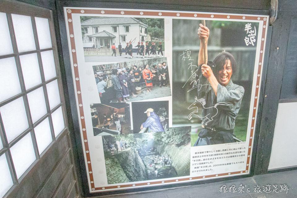 日本鹿兒島仙巖園中薩摩劍道「示現流」的展示室