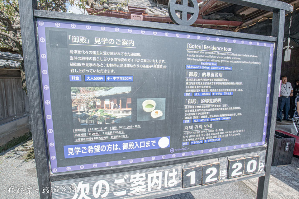 要參觀仙巖園御殿需購票,包含了導覽、抹茶、甜點