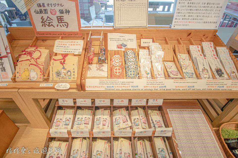 仙巖園另一間紀念品專賣店,裡頭有祭祀用的貓繪馬、御守、小物等