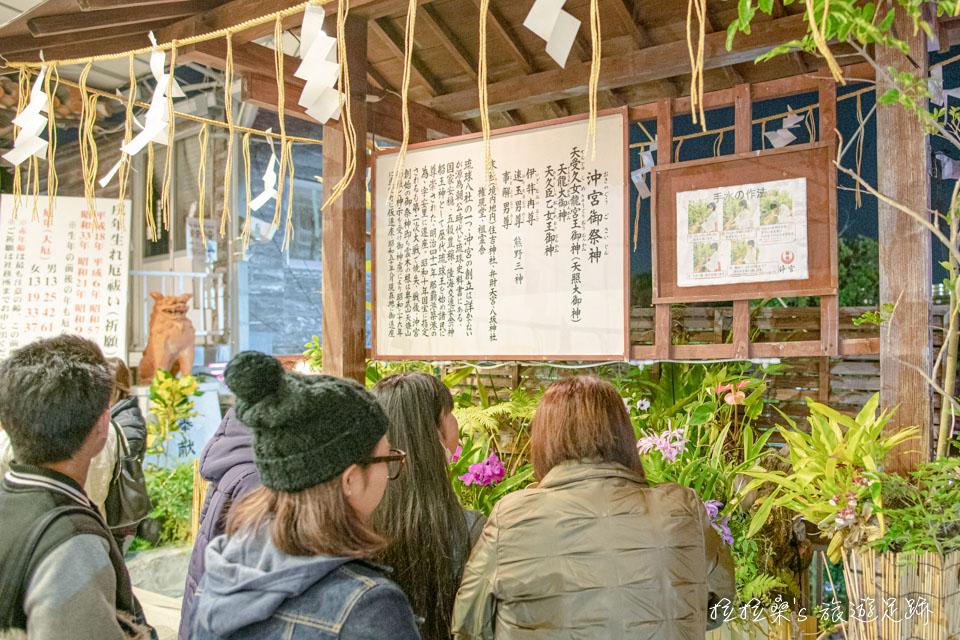 沖繩的沖宮主要祭祀的是天受久女龍宮王御神,參拜前記得先到手水社洗淨雙手