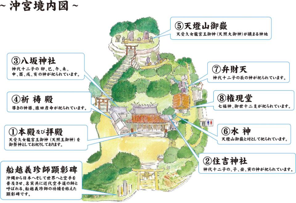 日本沖繩沖宮地圖導覽