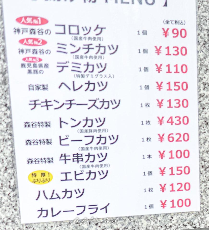 神戶森谷商店可樂餅菜單、價目表