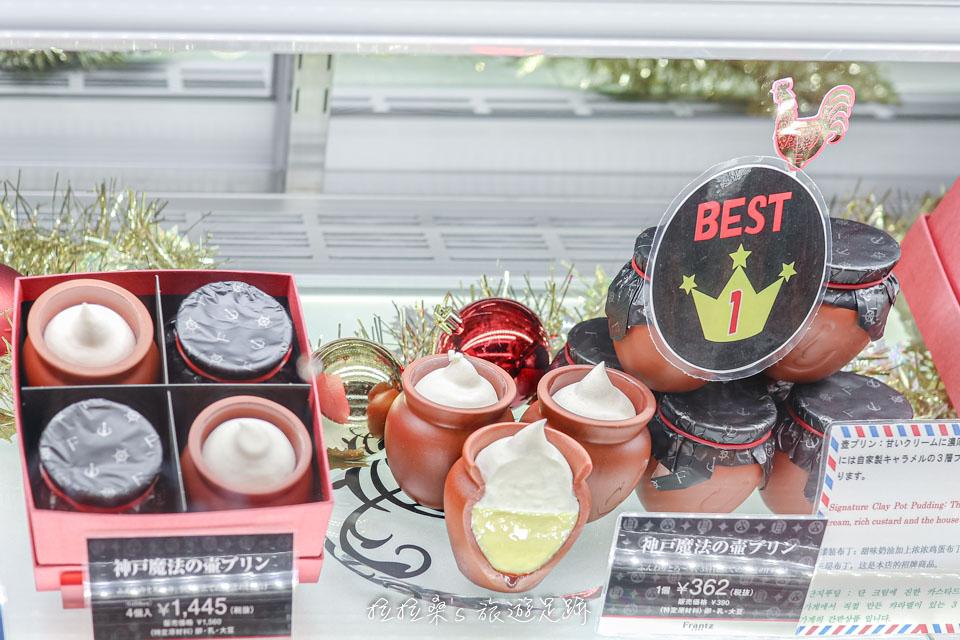 神戶Frantz排名第一的招牌商品,魔法の壺布丁