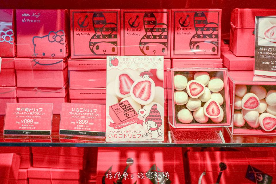 神戶Frantz的神戶草莓松露白巧克力,一樣很有人氣