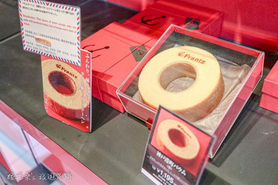 神戶Frantz的年輪蛋糕神戸港町バウム,味道也不錯