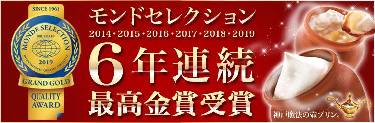 Frantz 他們家的人氣主打魔法の壺布丁,可是從2014~2019年都連續獲獎喲!