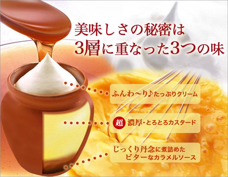 結合了奶油、布丁、焦糖的三層口感的魔法の壺布丁,超好吃