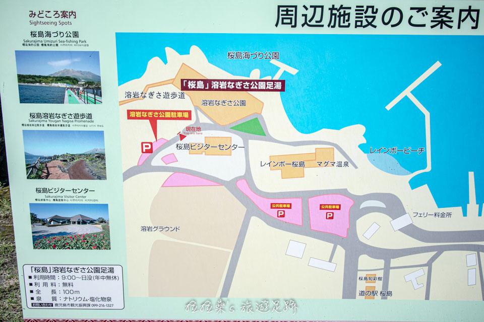 櫻島熔岩海濱公園地圖、周邊景點