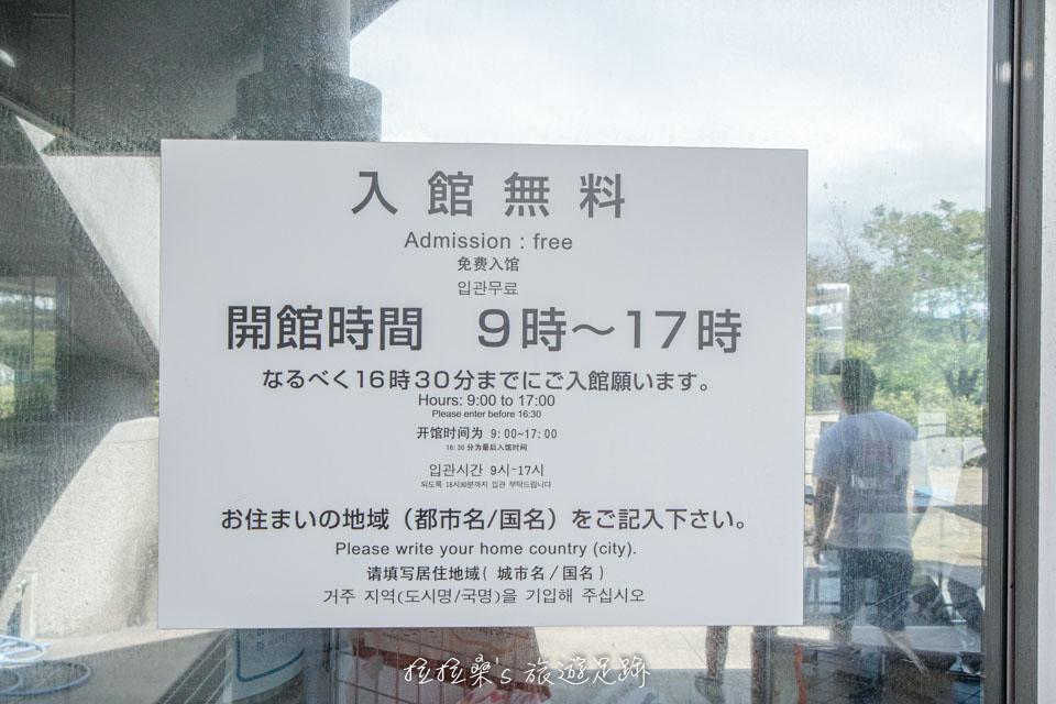 櫻島遊客中心能免費入館參觀,開放時間為 9:00~17:00