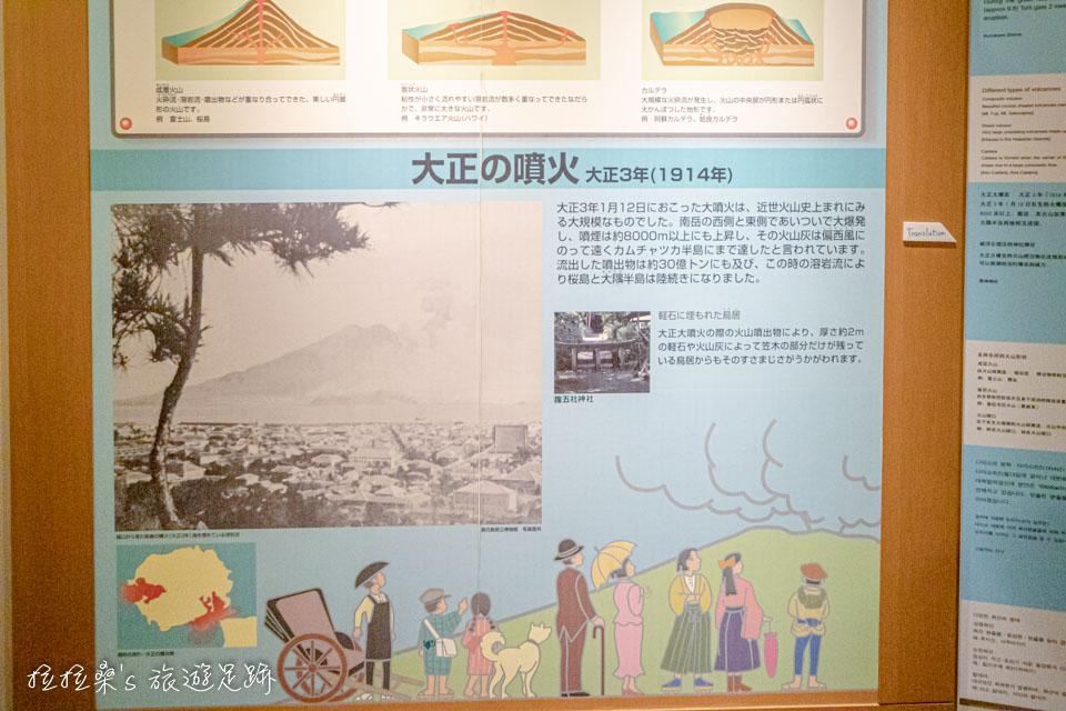 1914年的大正櫻島火山爆發讓櫻島與鹿兒島陸地正式相連