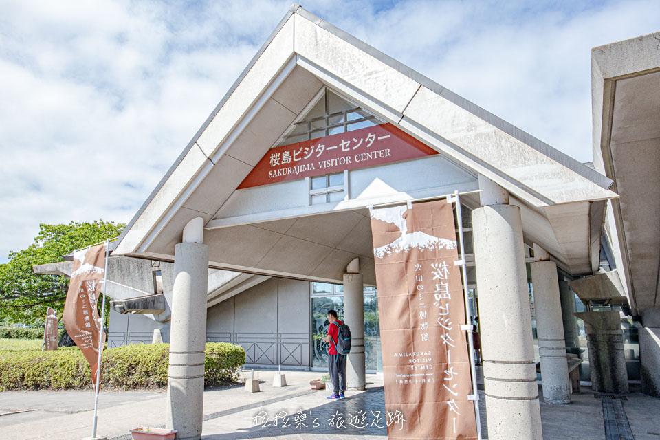 櫻島遊客中心裡頭有介紹櫻島火山的歷史,也可以預約各種體驗活動