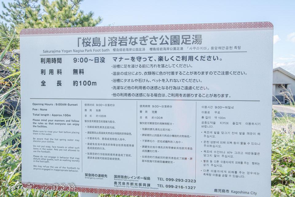 櫻島熔岩海濱公園足湯開放時間為9:00到日落