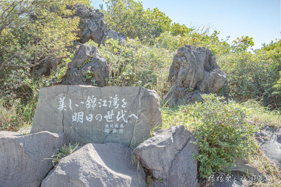 櫻島溶岩遊步道旁的提字