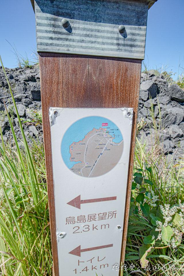 櫻島溶岩なぎさ遊歩道上的路標