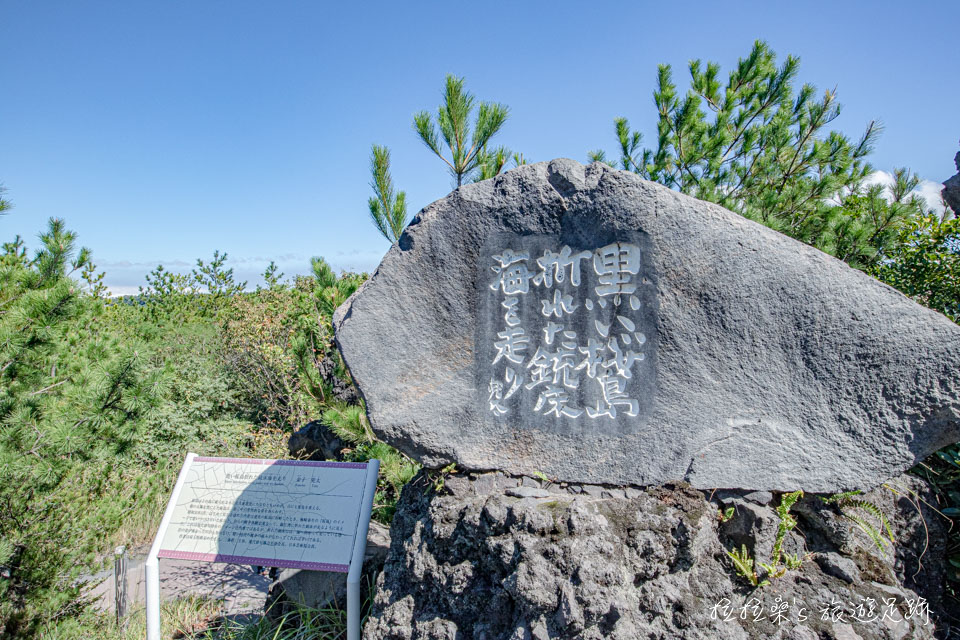 櫻島溶岩なぎさ遊歩道途中的金子兜太句碑