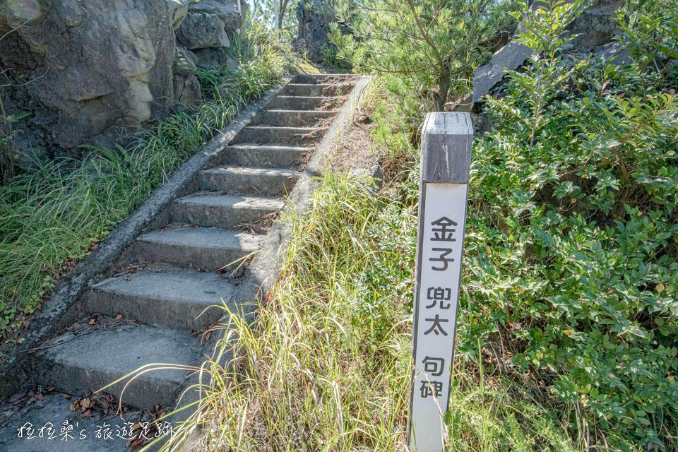 櫻島溶岩なぎさ遊歩道途中的日本詩人句碑
