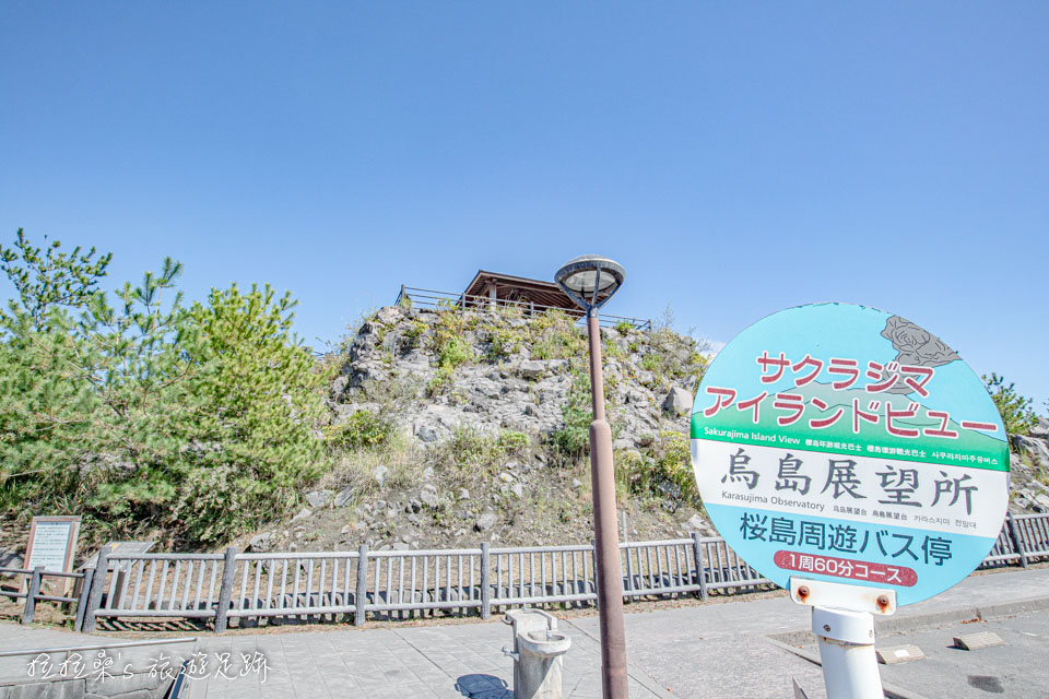 烏島展望所前就有櫻島周遊巴士站