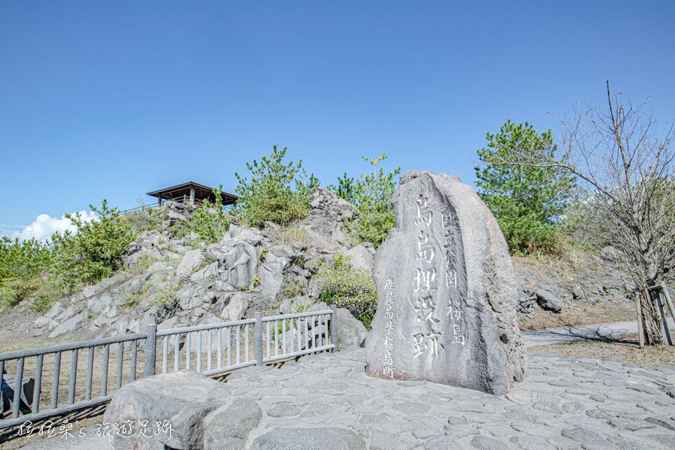 烏島展望所上的烏島埋沒處石碑