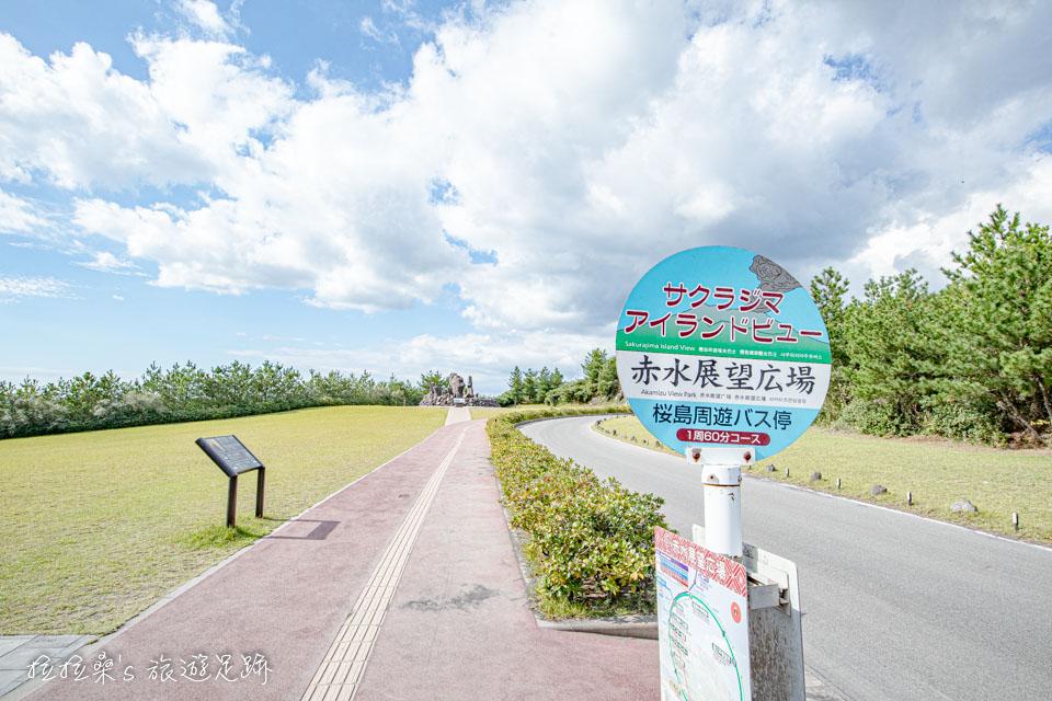 赤水展望廣場也有櫻島周遊巴士站