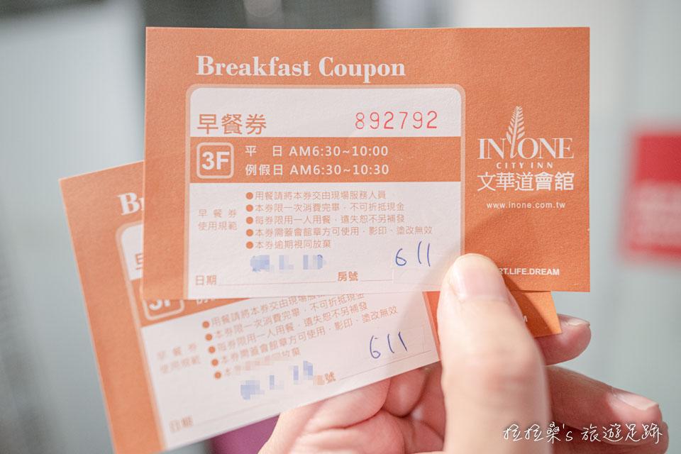 台中文華道會館入住時給早餐兌換券