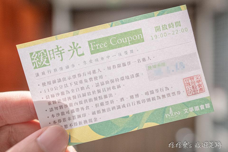 台中文華道會館入住時給晚間輕食兌換券