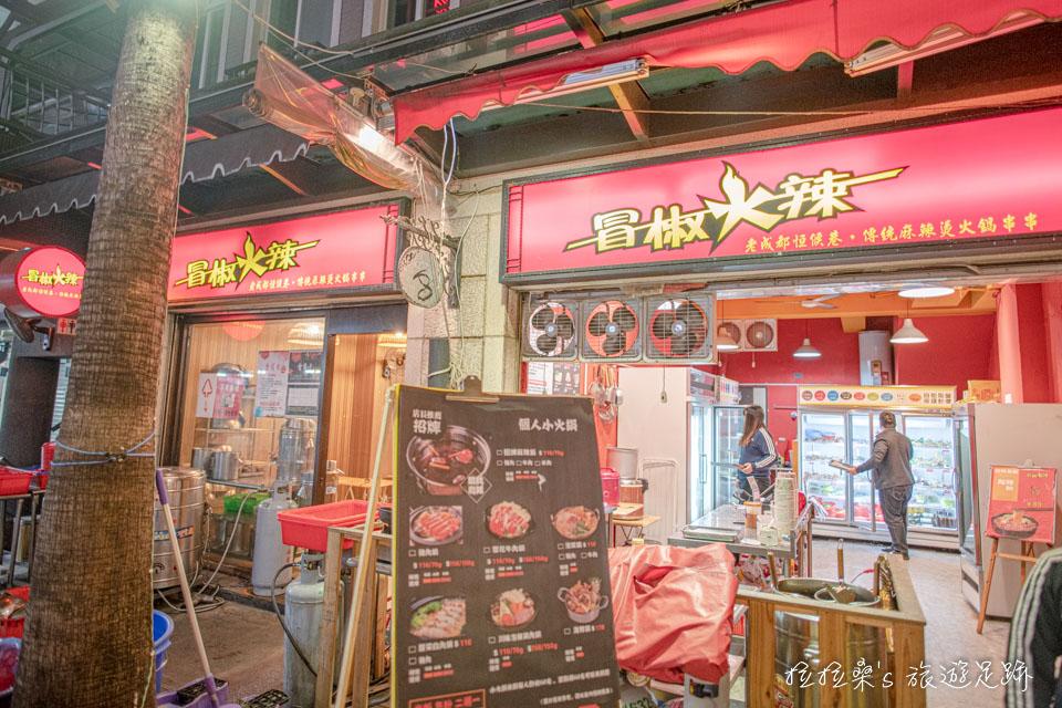 文華道會館旁的冒椒火辣麻辣燙也很受歡迎