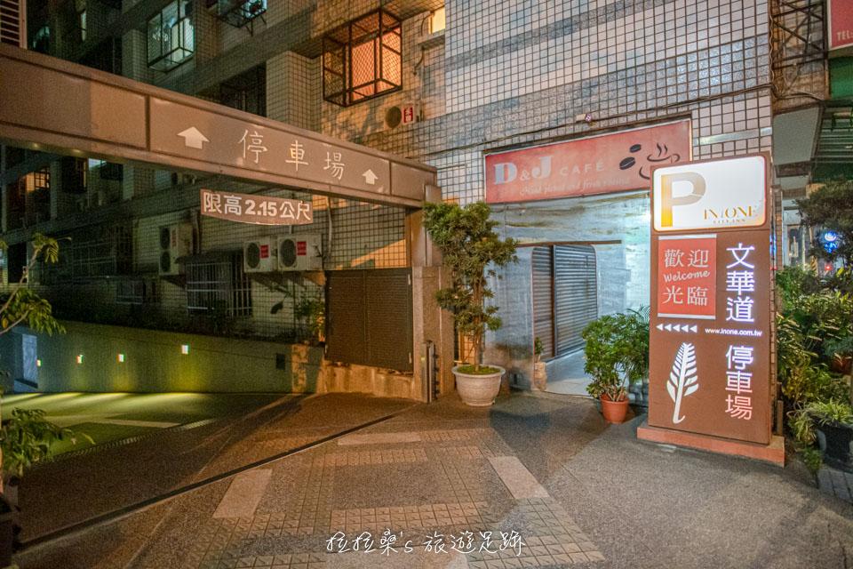 台中文華道會館停車場入口就在文華路138巷裡