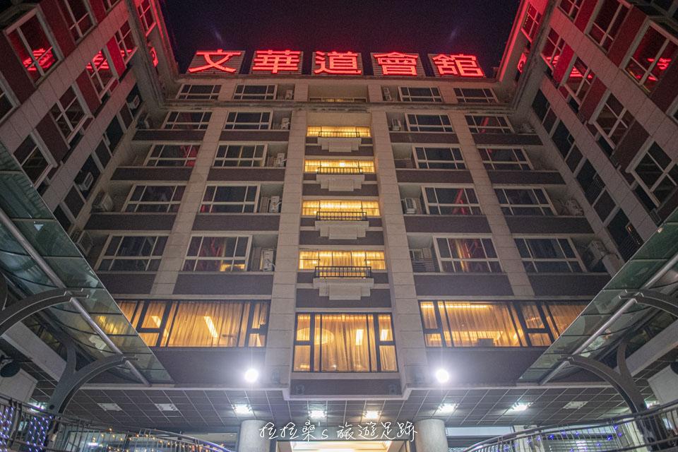 台中文華道會館共有197間客房,房型選擇多元