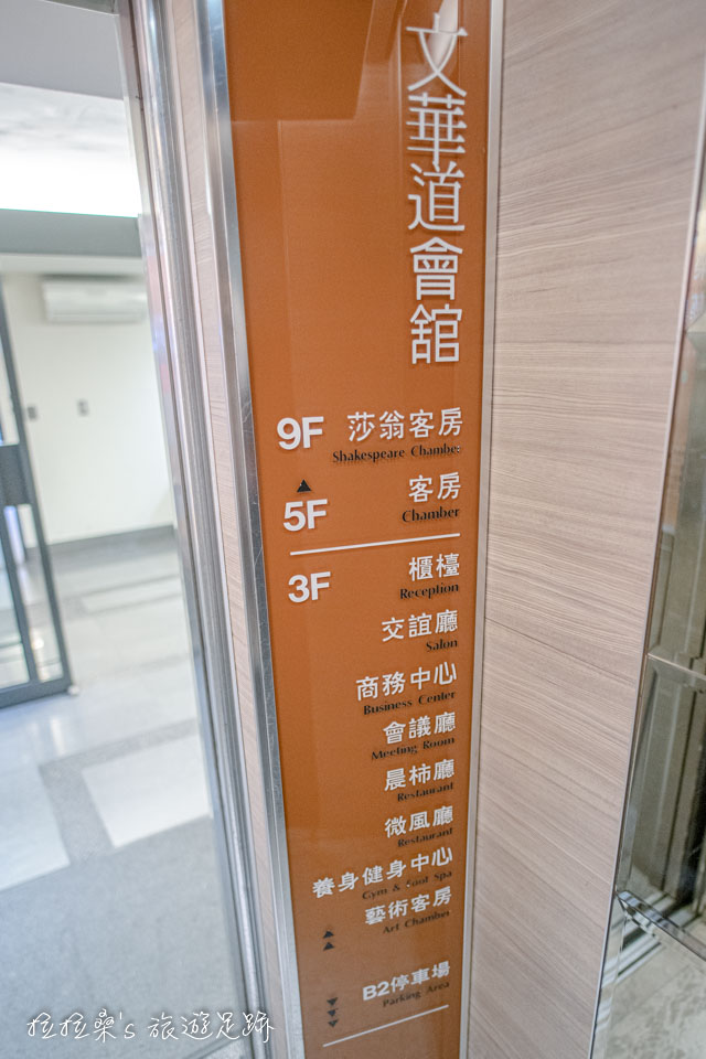 台中文華道會館3F為櫃檯、5~9F為客房