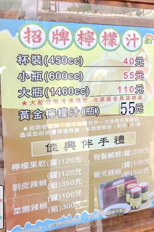 花蓮佳興冰果室招牌檸檬汁的價格