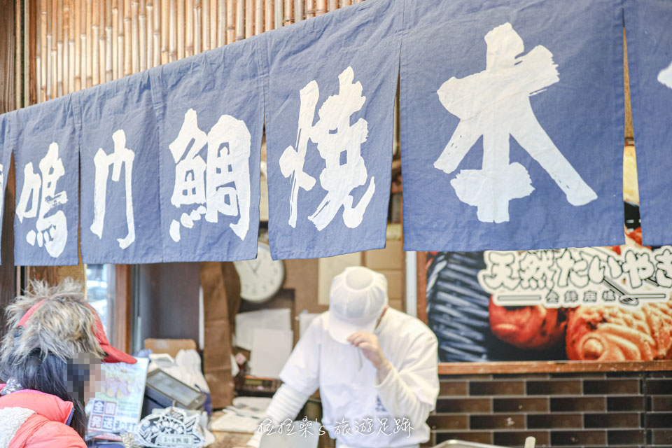 鳴門鯛燒本鋪有著舊日本風味的店面