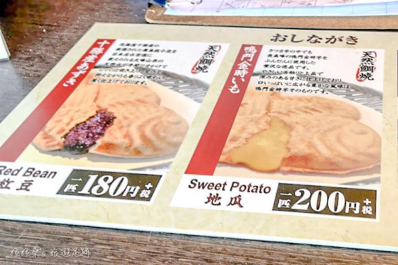 鳴門鯛燒本鋪只有紅豆、地瓜兩種口味的鯛魚燒