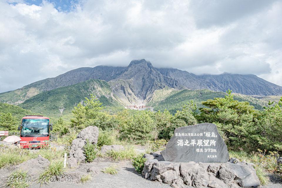 湯之平展望所前的石碑,能連同後方的櫻島火山一起入鏡