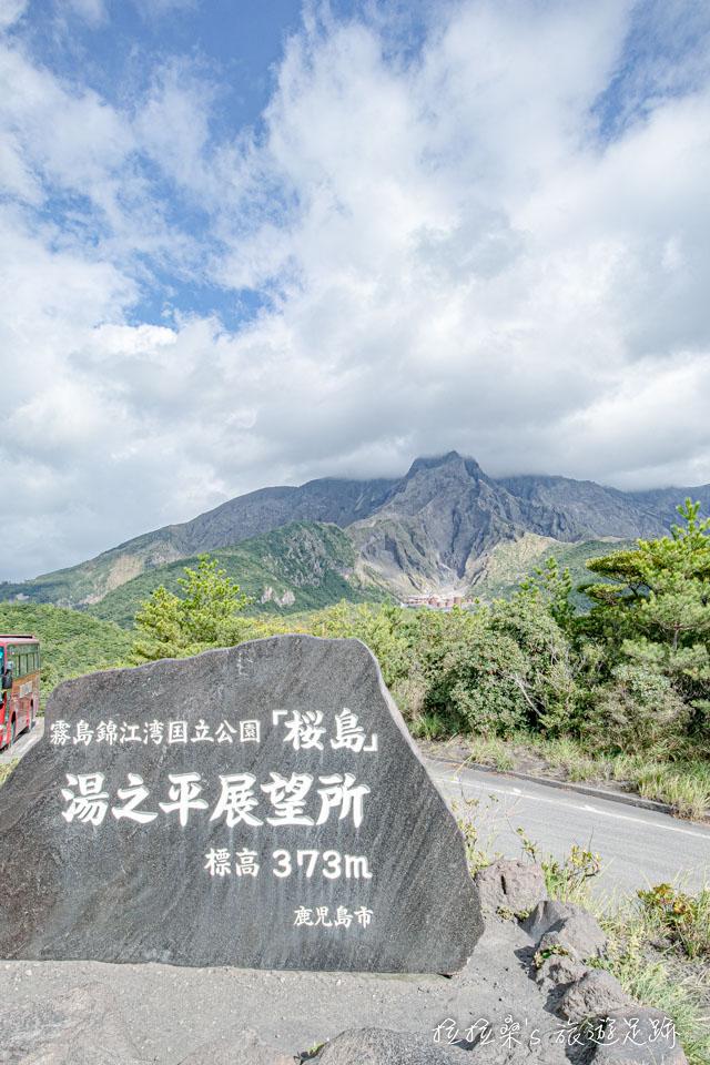 湯之平展望所前的石碑,能連同後方的櫻島火山一起入鏡,很適合拍照
