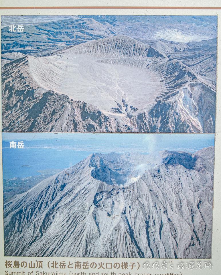 在湯之平展望所的簡介上,能清楚的了解北岳、南岳火山口的樣貌