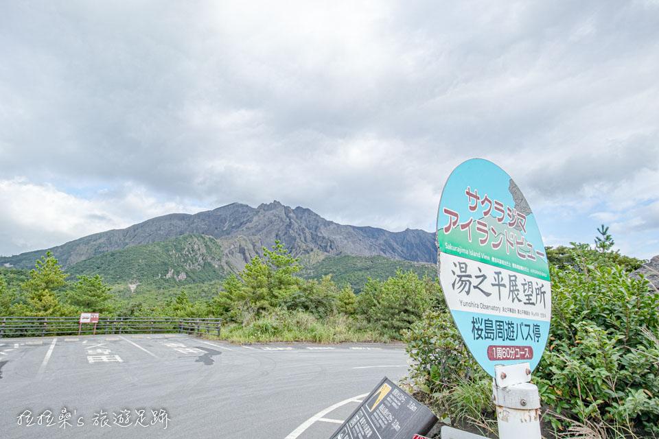 櫻島周遊巴士會在湯之平展望所這站停留15分鐘