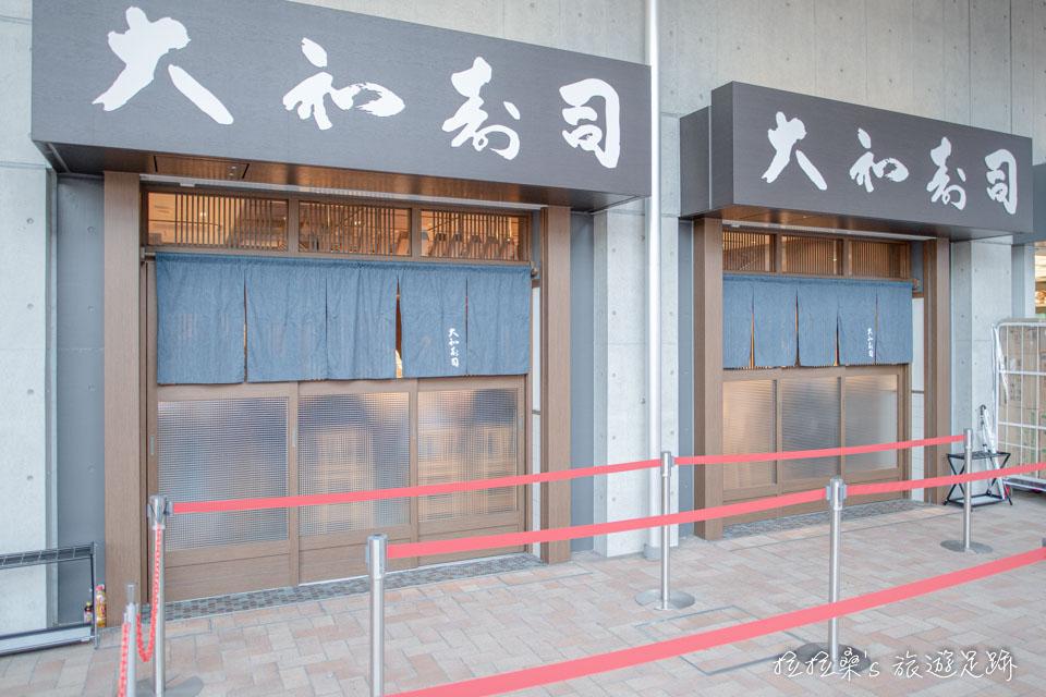 人氣老店大和壽司營業時間為5:30~13:00,每週日公休