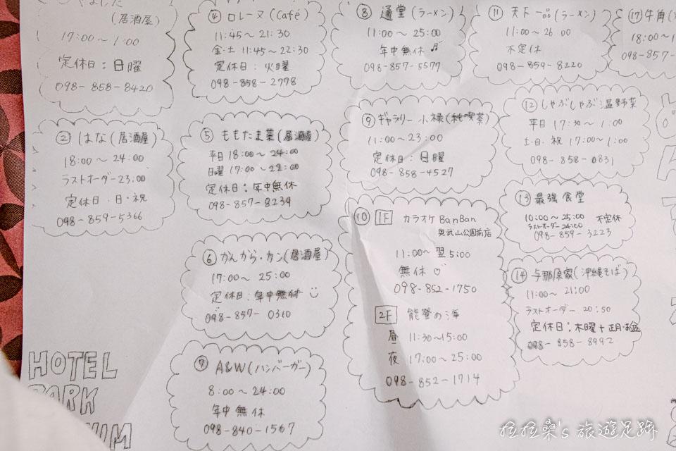 沖繩那霸公園球場飯店附近的餐廳地圖,記載得十分詳細