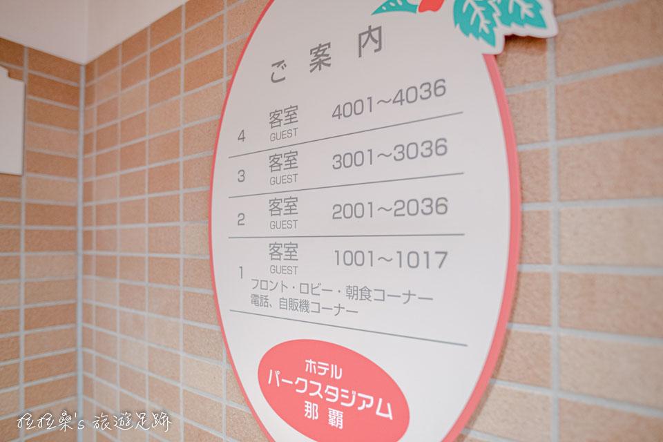 沖繩那霸公園球場飯店共有4層樓,每層都有客房