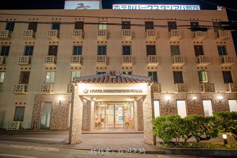 沖繩那霸公園球場飯店外觀還蠻氣派的