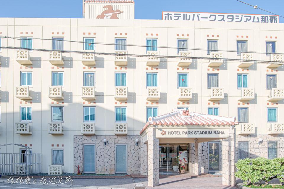 日本沖繩那霸公園球場飯店,鄰近奧武山公園站,適合小資族入住的平價飯店,附免費停車場