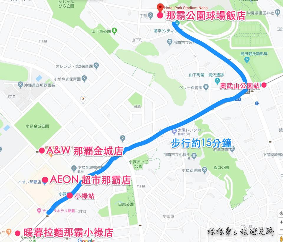 沖繩那霸公園球場飯店週邊的AEON超市路線圖