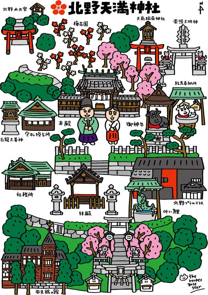 日本神戶北野天滿神社地圖