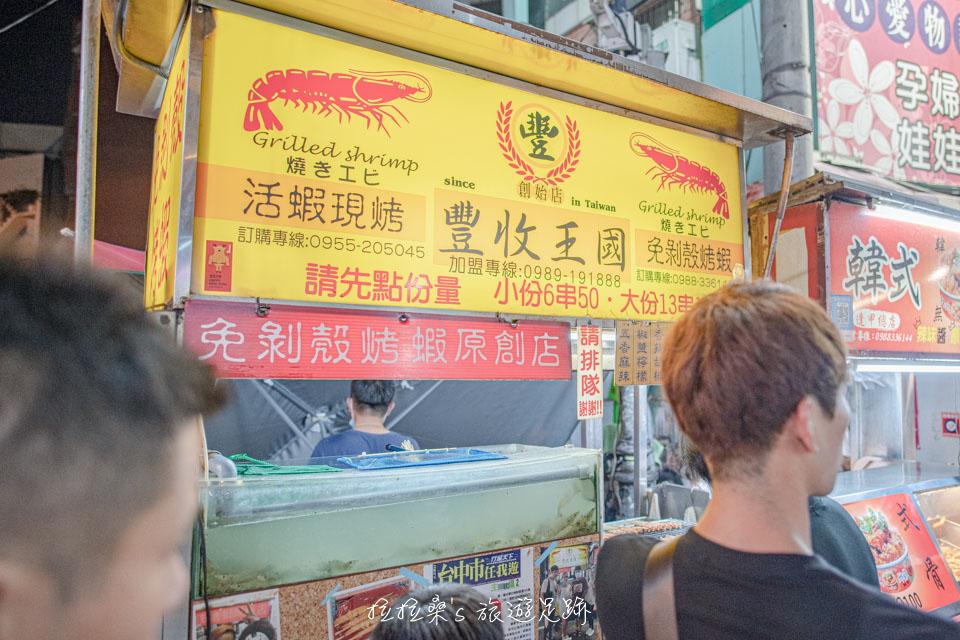 逢甲夜市必吃美食推薦,豐收免剝殼烤蝦