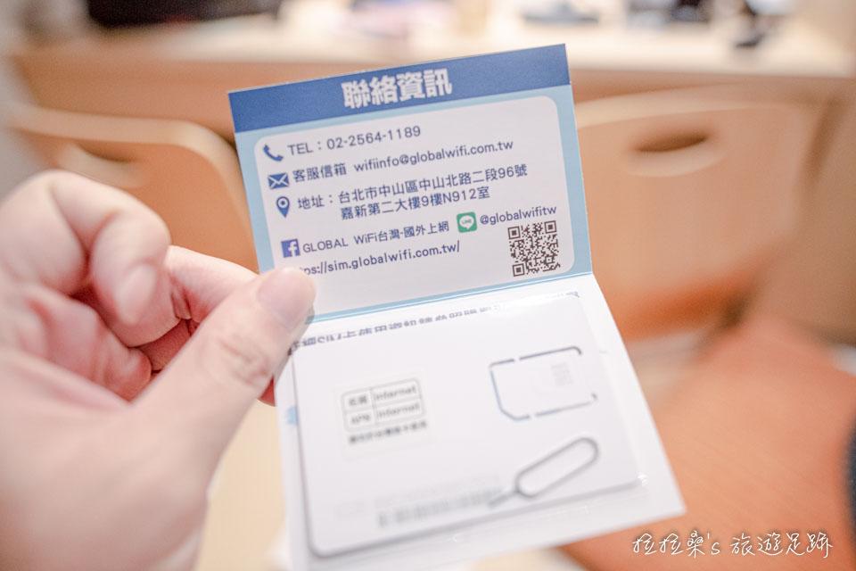 GLOBAL WiFi 聯絡資訊