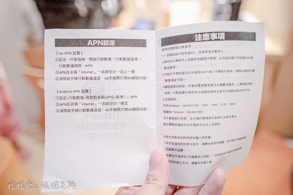 GLOBAL WiFi 日韓網路吃到飽SIM卡說明書