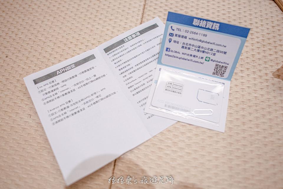 GLOBAL WiFi 日韓網路吃到飽SIM卡